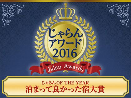 2016じゃらんアワード「泊まってよかった宿大賞受賞」