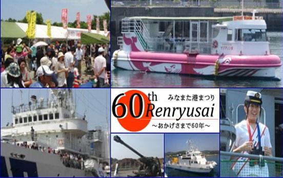 みなまた港フェスティバル2018