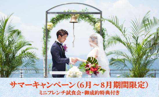 『夏のブライダルキャンペーン』実施中!