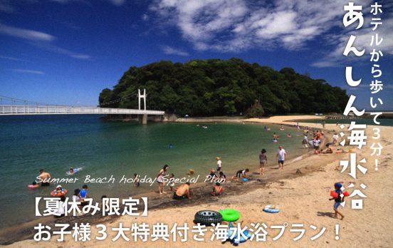 【夏休み限定】お子様3大特典付き!