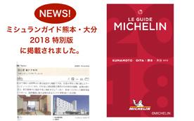 「ミシュランガイド熊本・大分2018 特別版」に掲載されました!(2018年8月7日更新)
