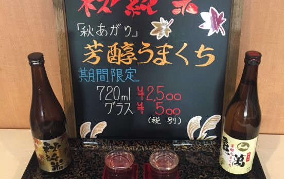 "<font size=""1pt"" color=""red"">【NEW】</font>秋おすすめのお酒"
