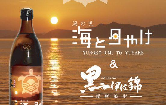 【新発売】黒伊佐錦とコラボ!海と夕やけオリジナル芋焼酎