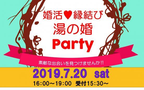 2019年7月20日(土)婚活♡縁結び 湯の婚Party