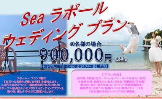 5月・6月・7月の挙式限定特別企画!!