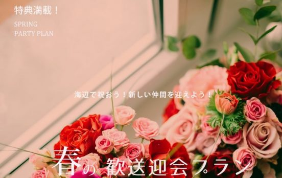 🌸歓送迎会&謝恩会🌸