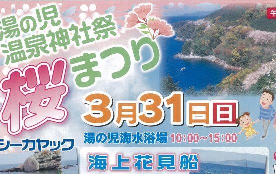 🌸湯の児温泉神社祭り(桜まつり)🌸