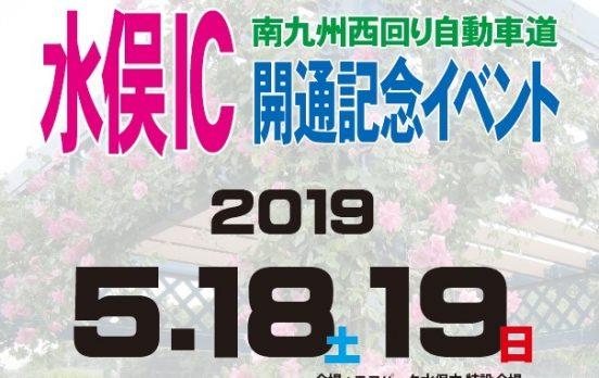 水俣IC開通記念イベント