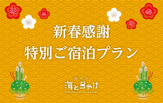☆新春感謝☆特別ご宿泊プラン