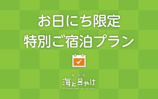 【4月☆お日にち限定】スペシャルプライス☆ご宿泊プラン