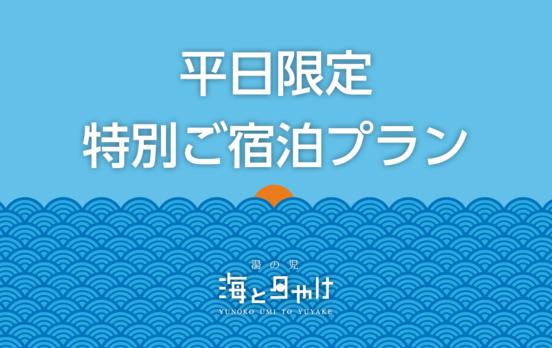 【2月の平日限定】いい値☆宿泊プラン