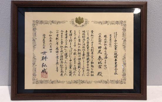 「はばたく中小企業・小規模事業者300社」を受賞いたしました。