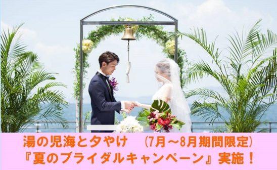 『夏のブライダルキャンペーン』実施!