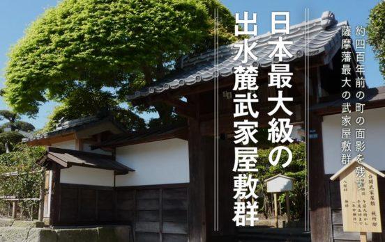 日本遺産認定 出水麓武家屋敷群
