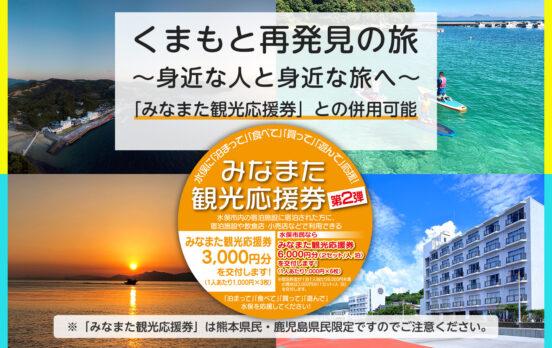 くまもと再発見の旅【新規予約停止】のお知らせ