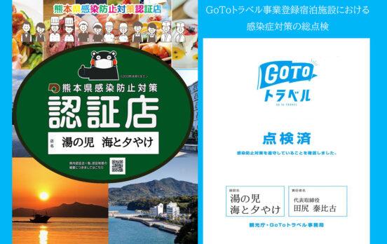 『熊本県感染防止対策認証店』を取得